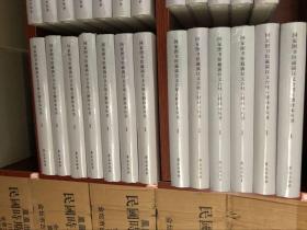 正版现货 国家图书馆藏满汉文合璧古籍珍本丛书 全25册