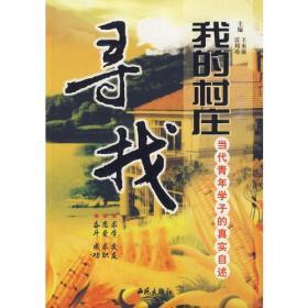 正版新书寻找我的村庄:当代青年学子的真实自述(全三册)