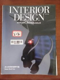 INTERIOR DESIGN装饰装修天地杂志(2013.10) 办公空间的诸种可能
