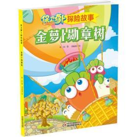 保卫萝卜探险故事·金萝卜勋章树 葛冰 刘霁莹 绘 中国少年儿童出版社 9787514825060