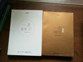 一本摄影书(第2版)(全彩)、一本摄影书Ⅱ(两册合售)