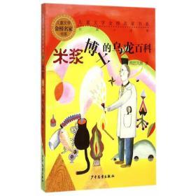新书--儿童文学金榜名家书系(长篇小说季):米浆博士的乌龙百科