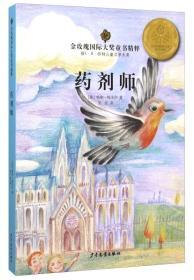 金玫瑰国际大奖童书精粹—药剂师