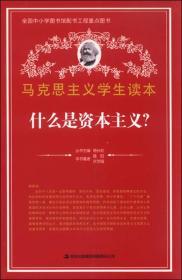 A-马克思主义简明读本:什么是资本主义?