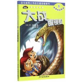 黑森林的秘密8:大战眼镜蛇 [美]丹·格林堡,王亦萌