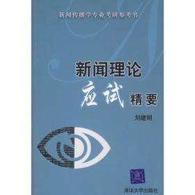 新闻理论应试精要 刘建明 清华大学出版社 9787302139898