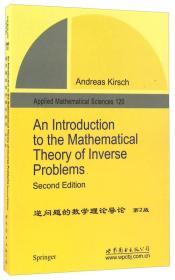 逆问题的数学理论导论-第2版