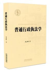普通行政执法学 专著 夏云峰著 pu tong xing zheng zhi fa xue