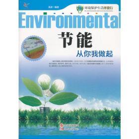 环境保护生活伴我行——节能从你我做起