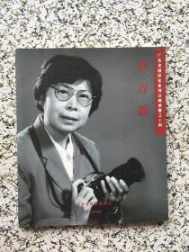 广东老摄影家系列会藏画册之十四--蔡吉新