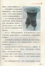中国文化百科-漆器:光彩幻化艺术(彩图版)/新