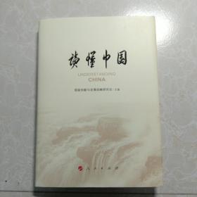 读懂中国  郑必坚签赠
