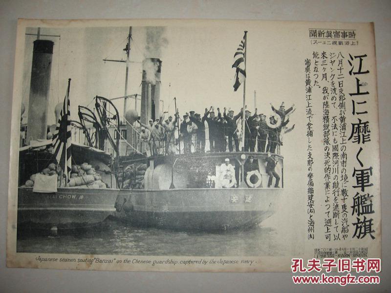 日本侵华罪证 1937年时事写真新闻 上海南市河道被沉船阻塞 日军精锐部队突破 国军警备舰建安、海州号被虏获