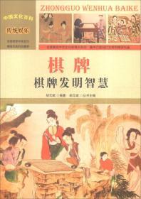 中国文化百科 传统娱乐:棋牌 棋牌发明智慧(彩图版)