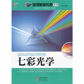 物理能量转换世界 七彩光学