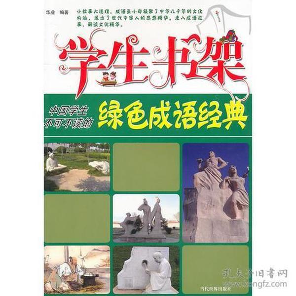学生书架——中国学生不可不读的绿色成语经典