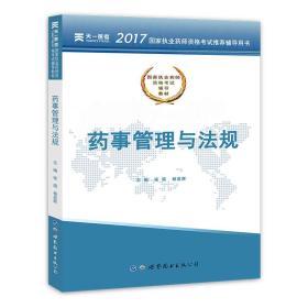 2017国家执业药师资格考试辅导教材:药事管理与法规