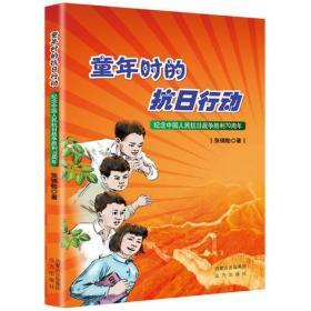 童年时的抗日行动——纪念中国人民抗日战争胜利70周年