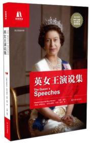 双语译林:英女王演说集