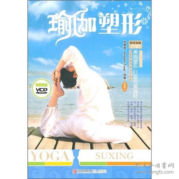 印度大师教做正宗瑜伽:瑜伽塑形