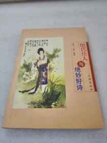 《绝代佳人与绝妙好诗》稀少!辽海出版社 2002年1版1印 平装1册全 仅印5000册