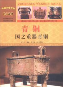 中国文化百科-青铜:国之重器青铜(彩图版)/新