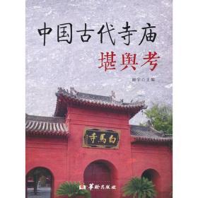 中国古代寺庙堪舆考