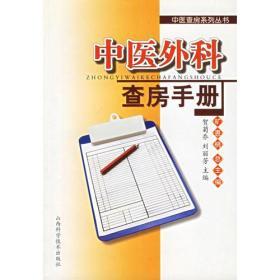 中医外科查房手册