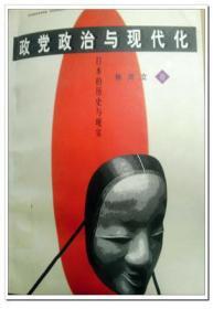 政党政治与现代化:日本的历史与现实