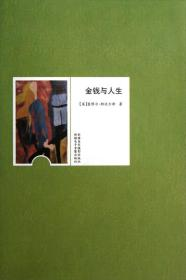 羊皮卷经典励志丛书:金钱与人生