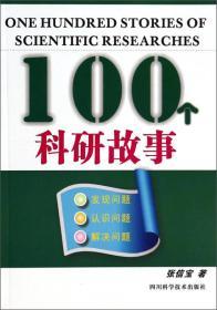 100个科研故事