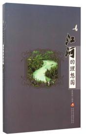 江河的理想国