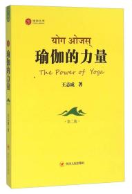 四川人民出版社 瑜伽文库 瑜伽的力量(第二版)