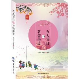五大节日与茗儒茶道