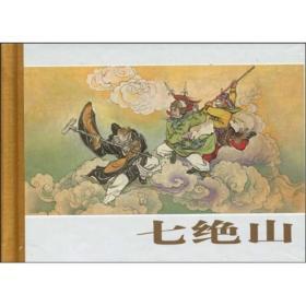珍藏版连环画西游记:七绝山