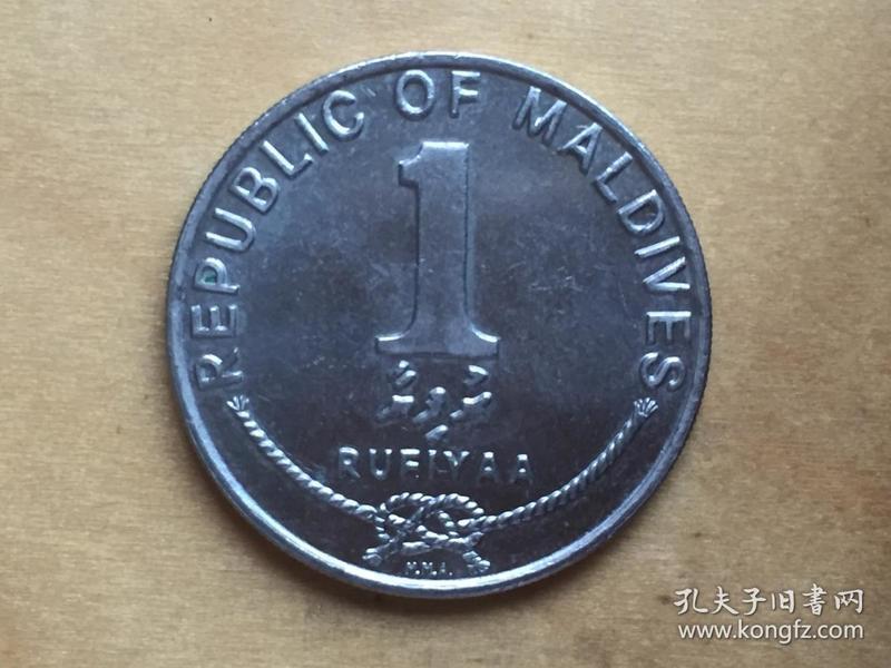马尔代夫 1 罗非亚 硬币 1 Rufiya  1996