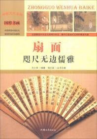 中国文化百科-扇面:咫尺无边儒雅(彩图版)/新