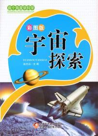 换个角度学科学:宇宙探索(全新修订版)