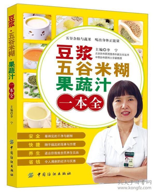 豆浆·五谷米糊·果蔬汁一本全