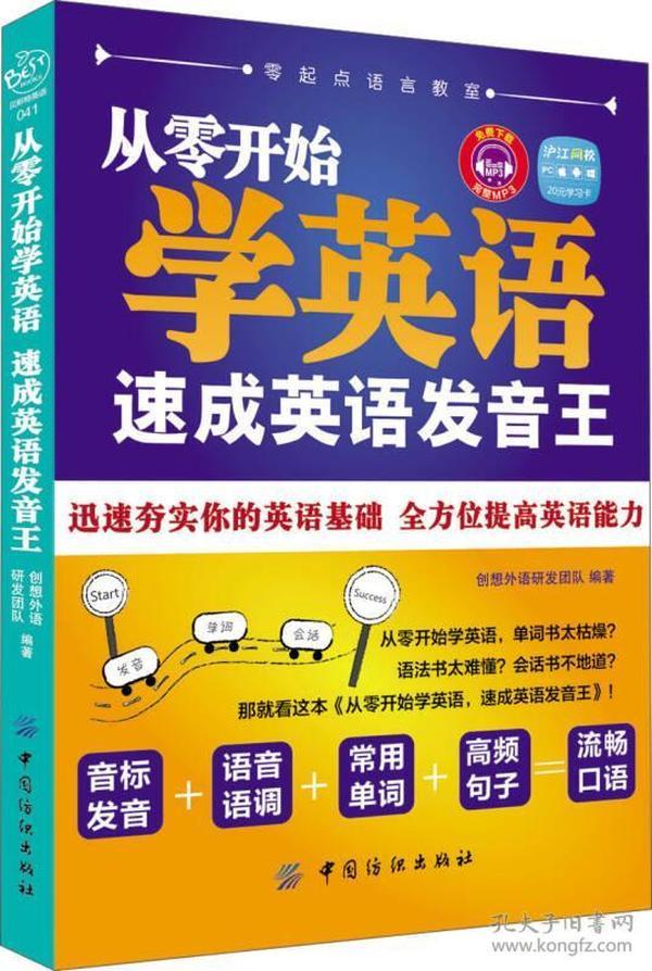 零起点语言教室:从零开始学英语:速成英语发音王