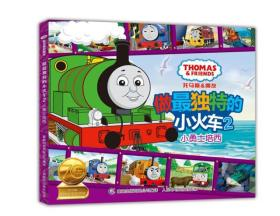 托马斯和朋友 做最独特的小火车 2 小勇士培西
