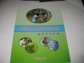 商河县主要林业有害生物监测识别手册PDA81--大16开9品多,2013年印