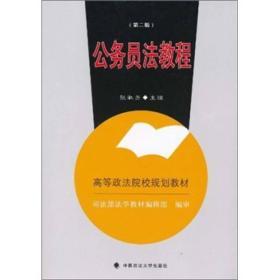 公务员法教程第二版第2版 张淑芳 中国政法大学出版社 9787562038061