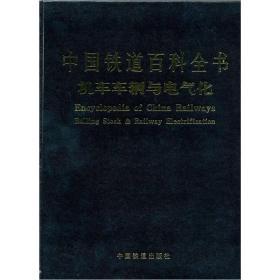 中国铁道百科全书 机车车辆与电气化