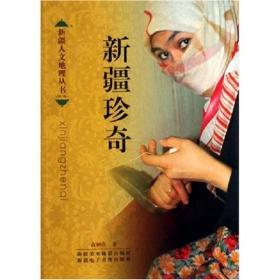 新疆人文地理:新疆珍奇