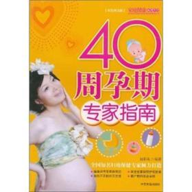 家庭健康实用手册:40周孕期专家指南