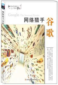 网络猎手谷歌【塑封】