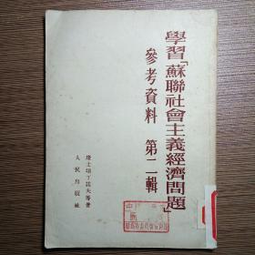 """学习""""苏联社会主义经济问题""""参考资料 第二辑"""