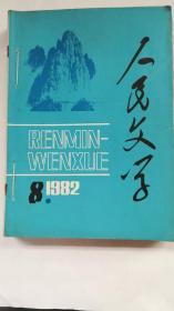 人民文学(1982年 缺7 11本)