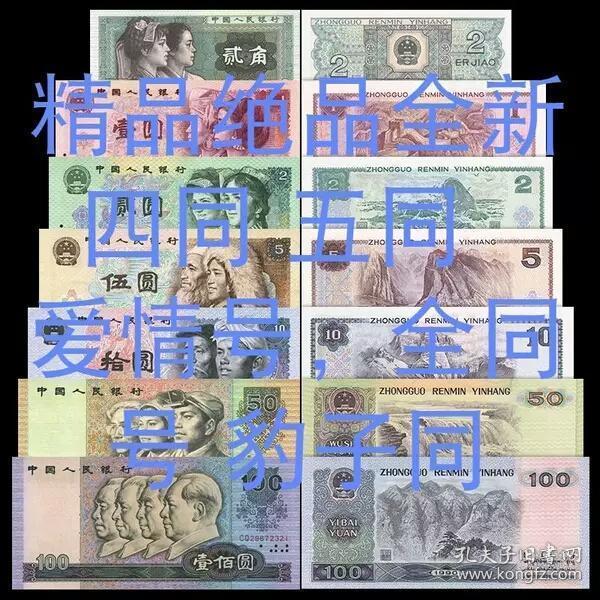 第四套人民幣全套真幣 人民幣 紙幣真幣送分幣角幣4同5同豹子全同